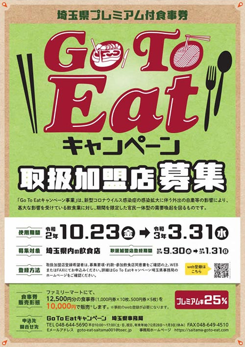 Go To Eat キャンペーン取扱加盟店